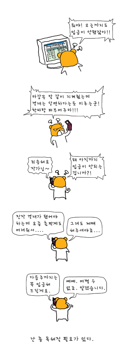[카툰] 독해지자.