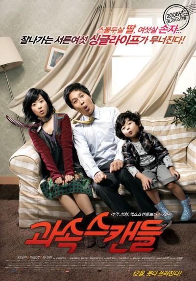 """과속 스캔들(2008), """"이 영화는 제목이 안티다."""""""