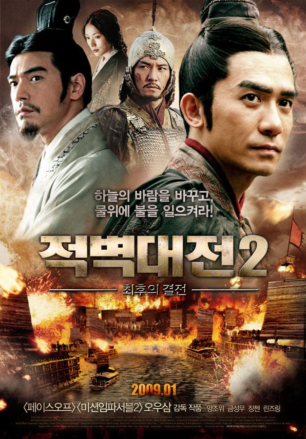 """""""적벽대전2″는 2008년판 영웅본색이다."""
