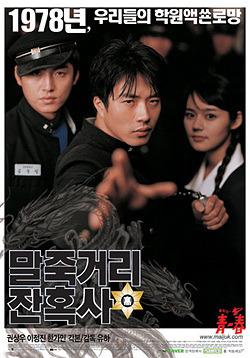 '말죽거리 잔혹사 (2003)', 그 시절을 다시 겪고 싶지 않다.