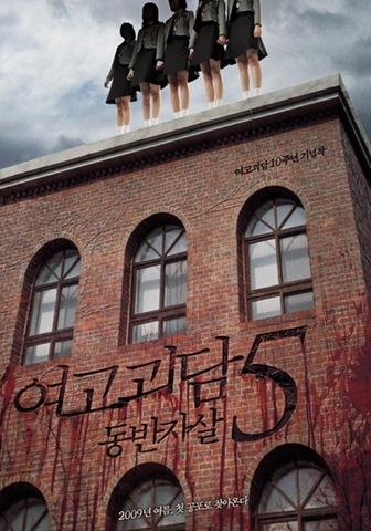 시리즈 최악의 작품, '여고괴담 5: 동반자살 (2009)'