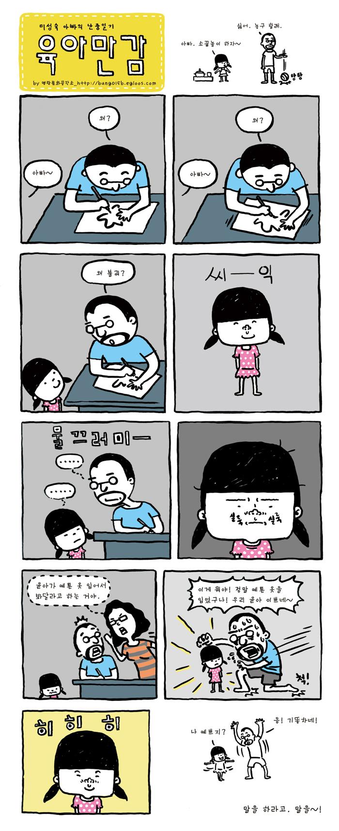 """""""육아만감"""", 어서 말을 해~"""