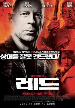 """""""레드"""", 오락 영화의 황금율이란 이런 것"""