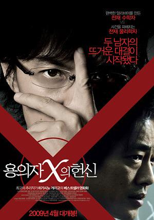 """""""용의자 X의 헌신"""", 대결 보다는 감동 그리고 고민들"""