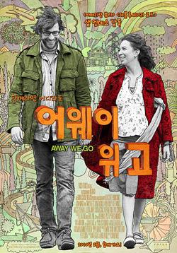 """""""어웨이 위 고"""", 삼십대 애어른 커플의 성장기"""