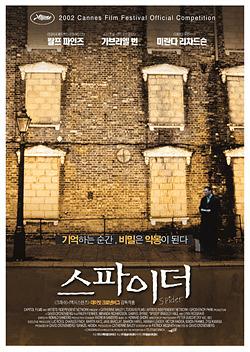 """""""스파이더 (Spider, 2002)"""", 섬세하게 쌓아올린 건축물 같은 작품"""