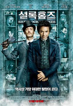 """""""셜록 홈즈"""", 죄송합니다만 동명이인이십니다."""