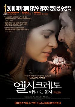 """""""엘 시크레토 : 비밀의 눈동자"""", 종신형과 같은 사랑"""