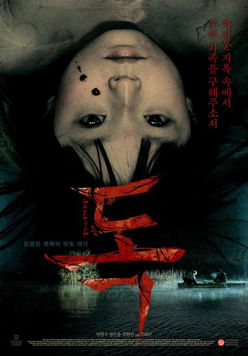 """""""독 (the spot, 2008)"""", 욕망의 독 안에 갇힌 사람들"""