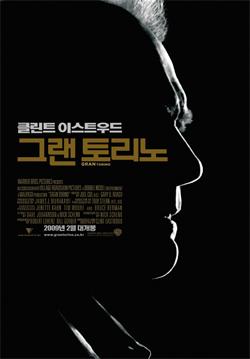 """""""그랜 토리노 (Gran Torino, 2008)"""", 노인네에서 할아버지로"""