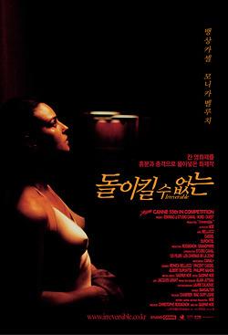 """""""돌이킬 수 없는 (Irreversible, 2002)"""", 관객을 피곤하게 만드는 영화"""