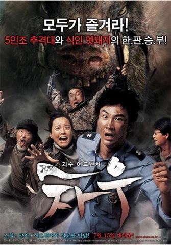 """""""차우""""(2009), 즐길 수 있는 사람만 즐겨라!"""