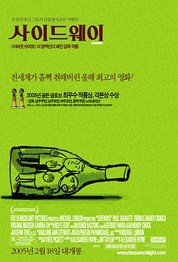 """""""사이드웨이 (Sideways, 2004)"""", 최고라는 수식어가 전혀 어색하지 않은 영화"""