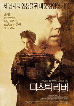 '미스틱 리버 (2003)', 아메리칸 시네마의 저력을 보여주는 작품
