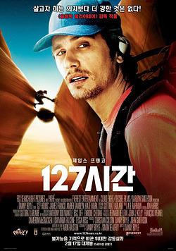 """""""127시간"""", 예상된 결말이지만 지루함이 없는 연출"""