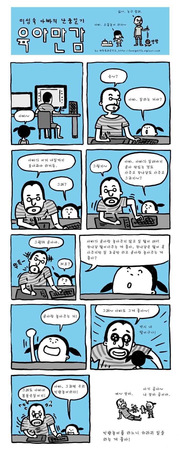 """""""육아만감"""", 아빠의 본분"""