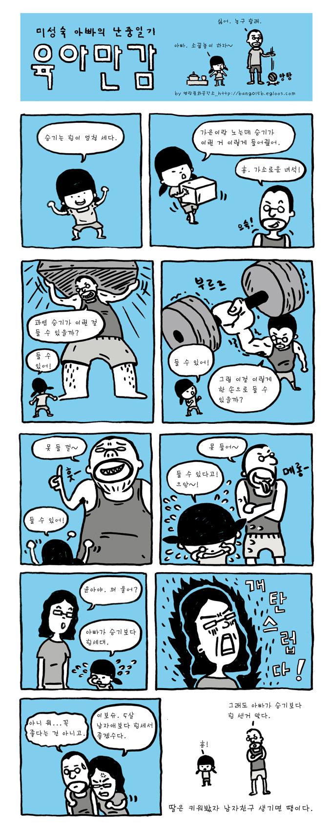 """""""육아만감"""", 남친보다 힘이 센 아빠"""