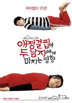 [영진공 65호] – 센스 결핍이 영화에 미치는 영향