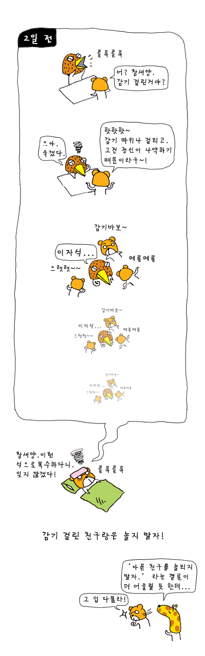 Self_Fish's 명랑 문화 공작소 – 070323