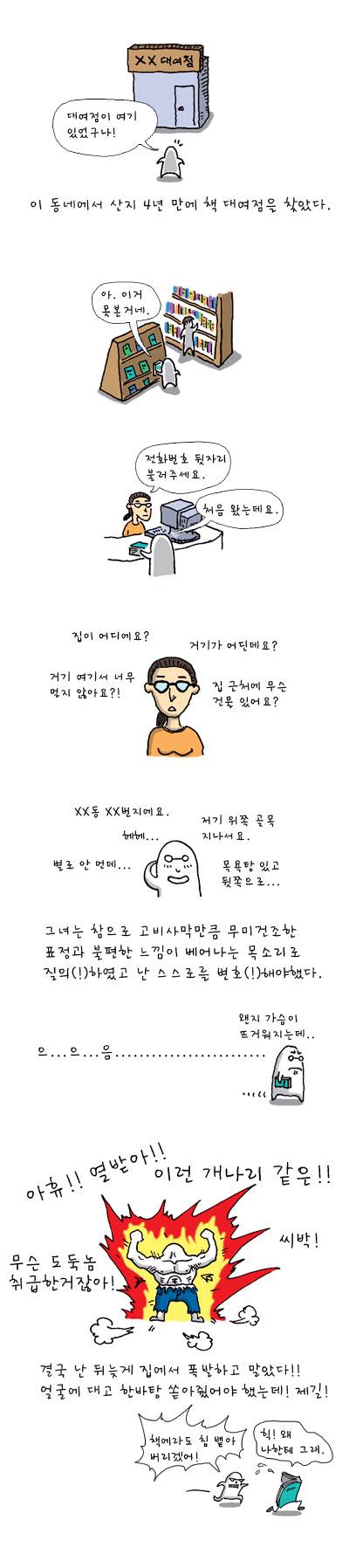Self_Fish's 명랑 문화 공작소 – 051002