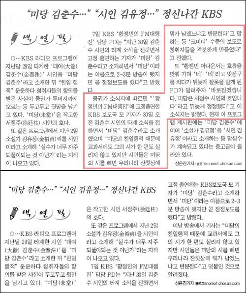 증권가 정보지(찌라시)가 버젓이 돌아다니는 이유