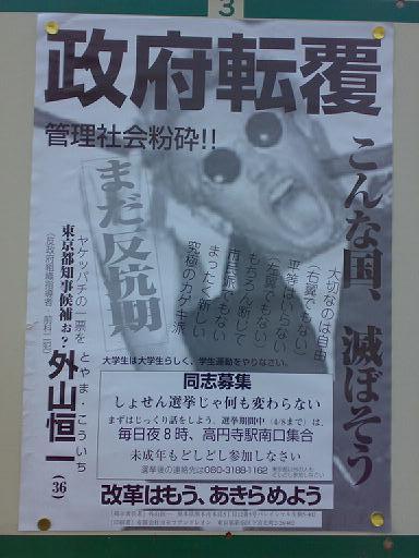 도쿄도지사 후보 토야마 코우이치