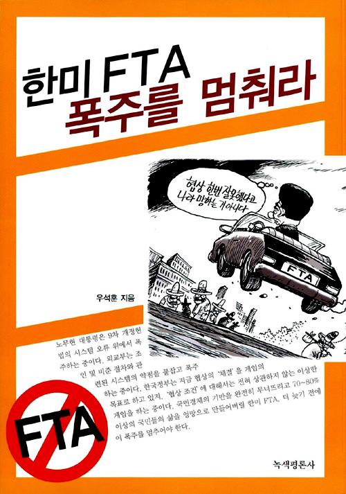 """[영진공 61호]우석훈 – """"한미 FTA, 폭주를 멈춰라"""""""