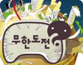 , , 한국 리얼리티쇼는 대선을 보고 배워라.