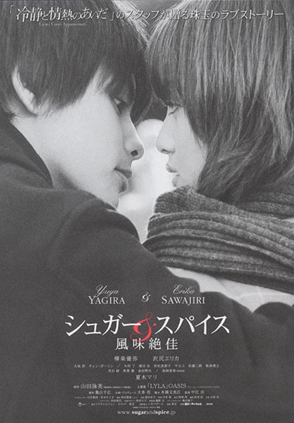 Sugar & Spice - 風味絶佳 포스터