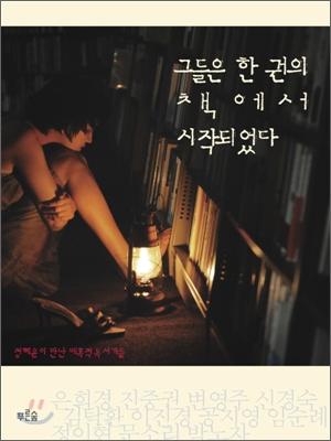 """""""그들은 한 권의 책에서 시작되었다."""""""