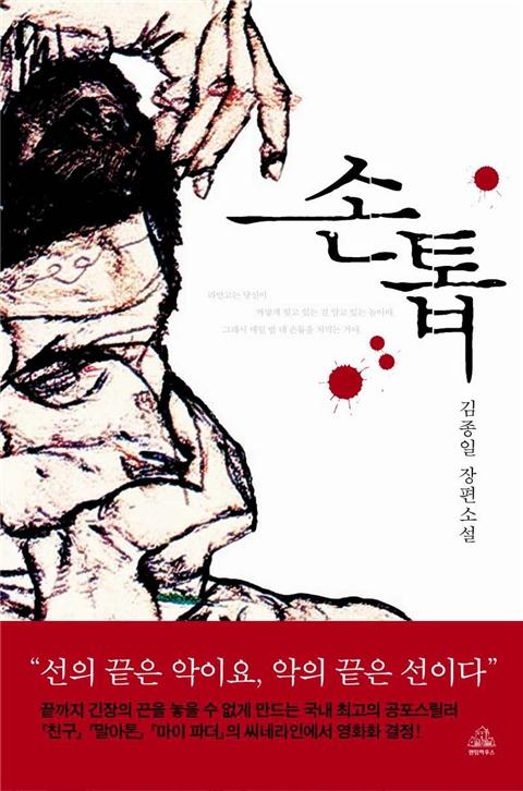 """[서평] 손톱, """"손가락이 10개라서 다행이야"""""""