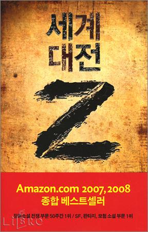 """""""세계대전 Z"""", 좀비업계의 아이팟"""