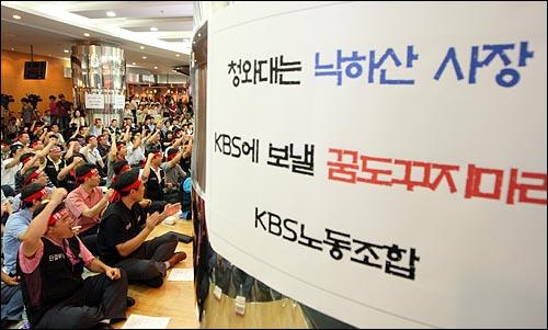 광복 63주년 그리고 KBS