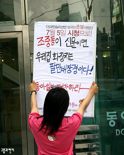 동아일보와 삼성증권, 니들이 사람이냐?