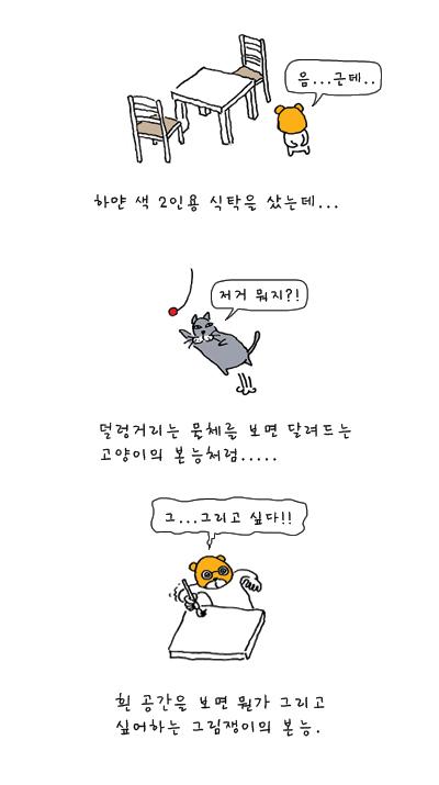 [카툰] 그림쟁이의 본능