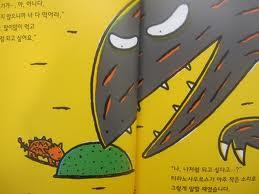 """""""고 녀석, 맛나겠다""""(まえうまそうだな, 2010), 내가 니 밥이다!"""