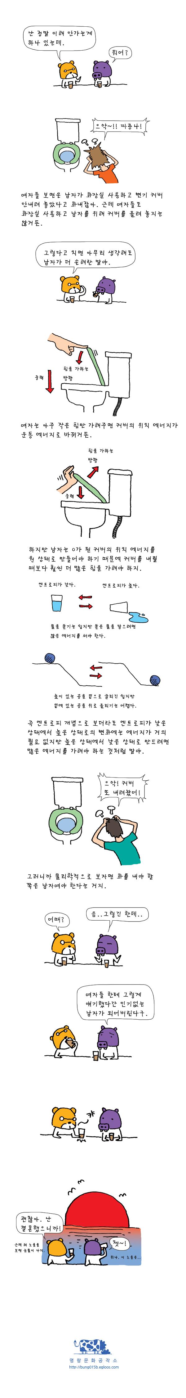 김작가의 모노로그, (1) 화장실 예절