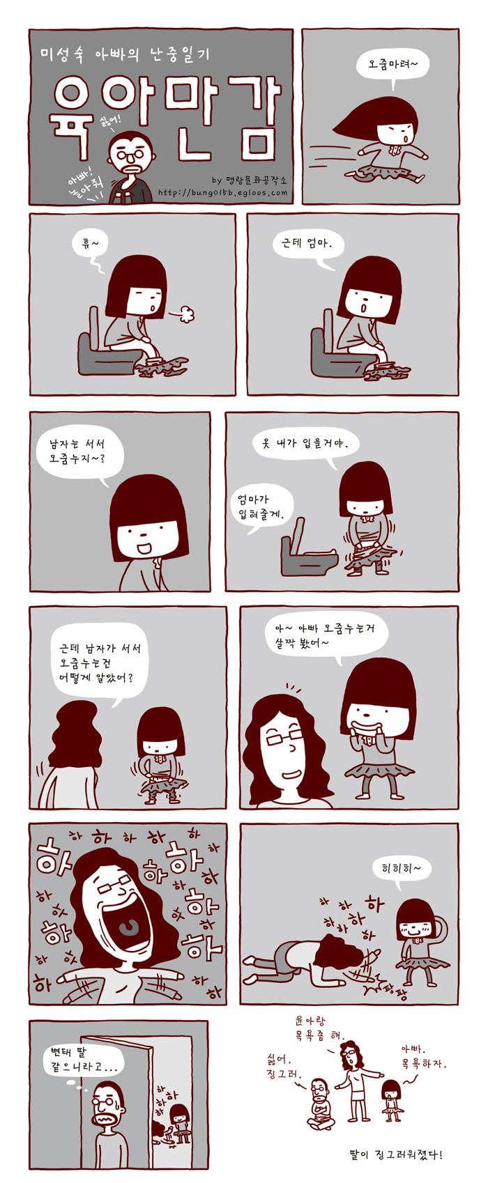 """""""육아만감"""", 내 딸이 징그러워요~ ^^"""