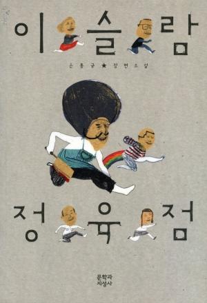 """손홍규의 """"이슬람 정육점"""", 일상에 함몰되지 않는 날카로운 시선과 유머"""
