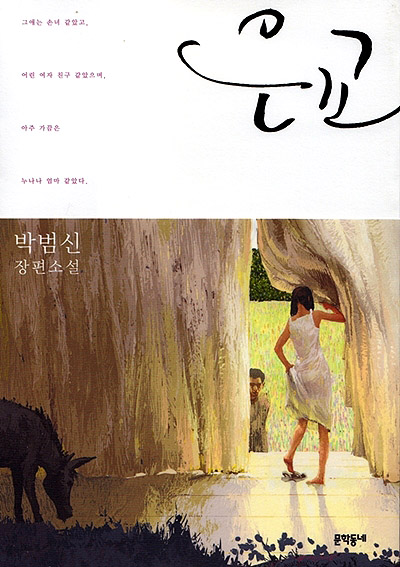 """[박범신- 은교] 소설판, 한국판, """"데미지"""""""