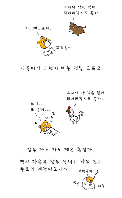 Self_Fish's 명랑 문화 공작소 – 071002