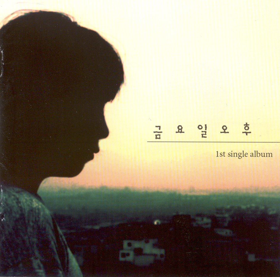 [영진공 63호]헤비죠의 중얼중얼 – 금요일 오후 – 1st single album
