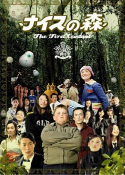 나이스의 숲 (The First Contact, ナイスの森, 2005)