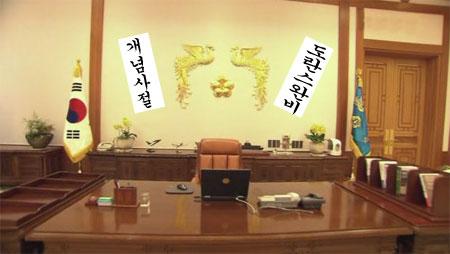 """[패로디 뉴스] 청와대 """"최첨단 도란스 구비했다"""""""